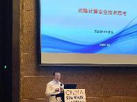 中国移动杨波:边缘计算满足5G新业务需求,安全防护肩负使命
