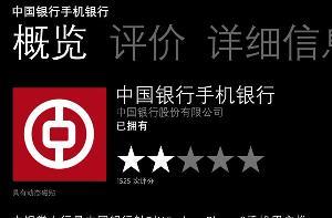 中国银行:Windows Phone版手机客户端今日停止对外转账服务
