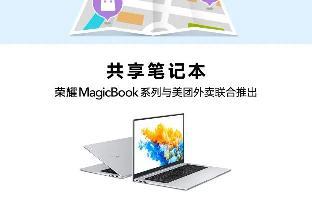 """国庆出去玩不用带电脑了!荣耀与美团合作推出 """"共享笔记本"""""""