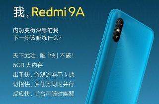Redmi 9A再次升级!新增6+128GB版本 到手价999元
