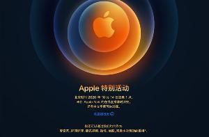 iPhone12发布时间确定!10月14日凌晨1点见