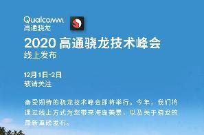 高通发出邀请函:2020 骁龙技术峰会将于 12月1-2 日举行
