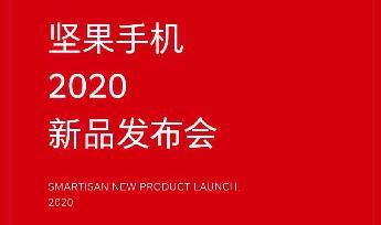 坚果宣布10月20日发布新品手机:或采用白色面板设计