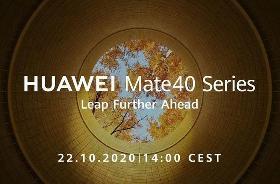 华为Mate40系列全球发布会10月22日14点举行