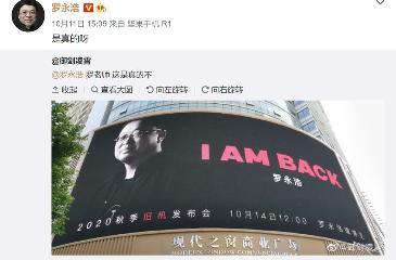 """罗永浩将在10月14日举行""""旧机发布会"""" ,与苹果同天举行"""
