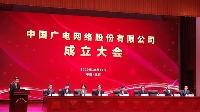 国内第四大运营商中国广电在京成立 将发行5G192号段
