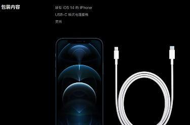 iPhone 12系列不附赠耳机充电器,不仅没降价还需用户额外购买充电器