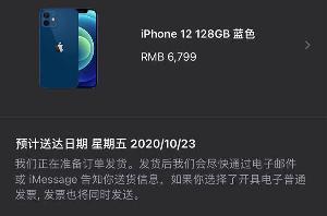 iPhone 12预购订单已开始发货 有用户可提前两天收到