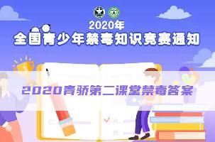 2020青骄第二课堂禁毒答案