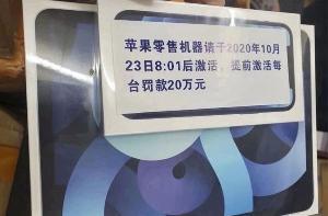 iPhone12国行真机提前开箱:10月23日前激活,每台罚款20万!