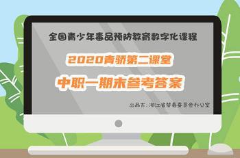 2020青骄第二课堂中职一期末参考答案