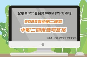 2020青骄第二课堂中职二期末考试答案