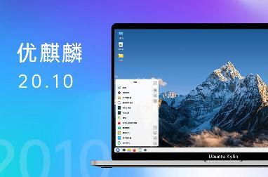 优麒麟 20.10 正式发布:Linux 5.8 内核,全局主题切换,全新组件上线