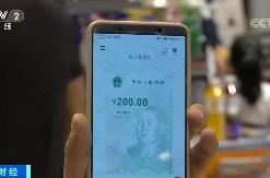 """央行:数字人民币 """"双离线""""钱包已经完全开发完毕"""