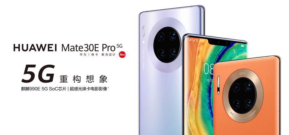 华为Mate30E Pro 5G获关注!官网部分版本已缺货