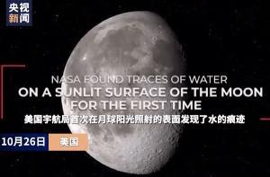 重大新发现!NASA在阳光照射的月球表面发现水