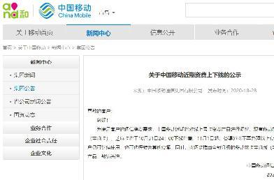 中国移动下线停售现有花卡宝藏版、芝麻卡:11月1日起不再办理
