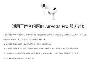 苹果确认部分AirPods Pro存在声音问题!将在全球范围内提供免费更换