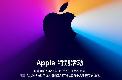 苹果宣布11月11日凌晨举办今年秋季第三场发布会