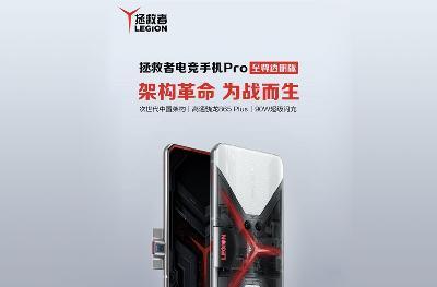 联想拯救者电竞手机 Pro 至尊透明版开启预约:可看到内部芯片,售价 5999 元