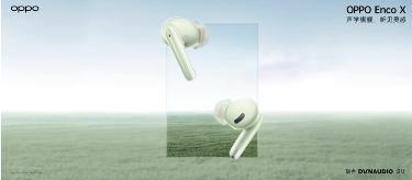 "OPPO Enco X推出""爱的分贝""定制款,发起听力障碍捐助项目"