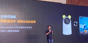 华为智选智能摄像头Pro发布:支持鸿蒙OS技术、299元起