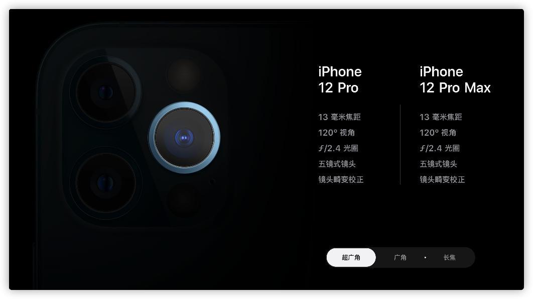 郭明錤:iPhone 13 Pro 系列将升级超广角镜头
