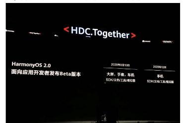 爆料:华为鸿蒙手机 OS 开发者 Beta 版预计 12 月 18 日开放