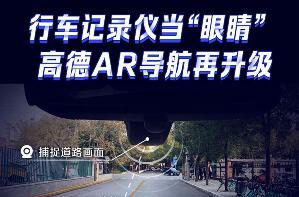 """高德地图版本更新:用行车记录仪当""""眼镜"""",已支持部分安卓手机"""