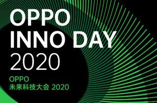 OPPO未来科技大会2020将至 11月17日深圳见