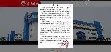 小霸王发布声明 称并未破产