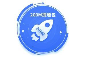 中国电信宣布免费提速:最高升级500兆、不限次数