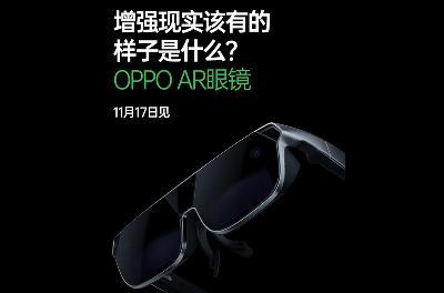 OPPO新AR眼镜官宣 新形态带来新体验