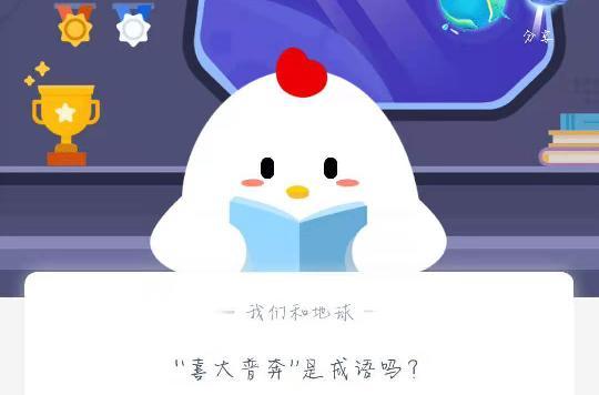 """""""喜大普奔""""是成语吗"""