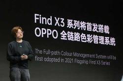 让视觉体验得以统一 OPPO全链路色彩管理系统发布