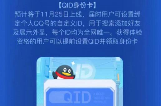 QQ 将上线新功能,可创建独一无二的 QID