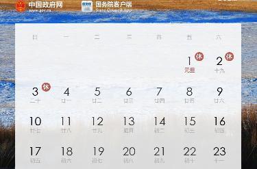 2021 年部分节假日安排公布:春节 2 月 11 日至 17 日放假调休,明年五一休 5 天