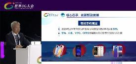 北斗总设计师:核心器件国产化率 100%,80% 新入网手机已支持