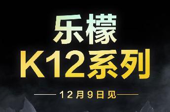 联想官宣乐檬手机回归:12 月 9 日发布乐檬 K12 系列
