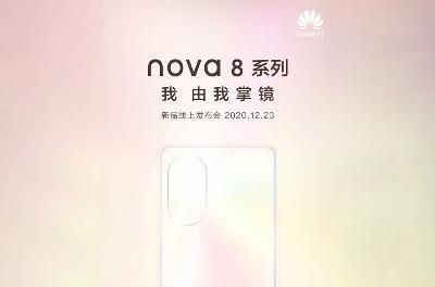 华为nova8系列官宣!定档12月23日背面设计首次公开