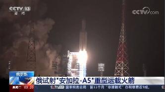 """俄罗斯尝试再次发射""""安加拉 - A5""""重型运载火箭"""