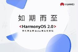 华为HarmoyOS 2.0手机开发者Beta发布 打造超级终端体验