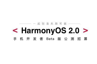 HarmonyOS 2.0手机开发者Beta公测招募开始!