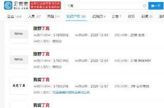 网红丁真太火 一个商标报价18.8万