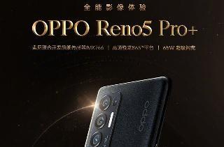 OPPO再度携手索尼,联合研发IMX766传感器 Reno5 Pro+首发