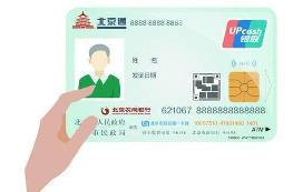 不需要手机,养老助残卡将能刷出北京健康宝