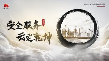 华为发布乾坤安全云服务,护航政企客户数字化转型