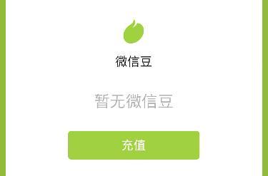 iOS 微信 7.0.20 版本已发布,微信豆终于来了