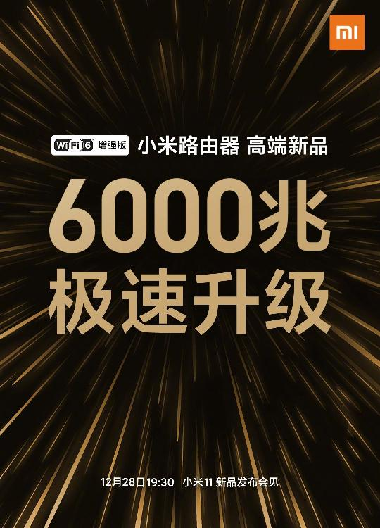 小米11最佳伴侣 WiFi 6高端路由器小米AX6000将发布