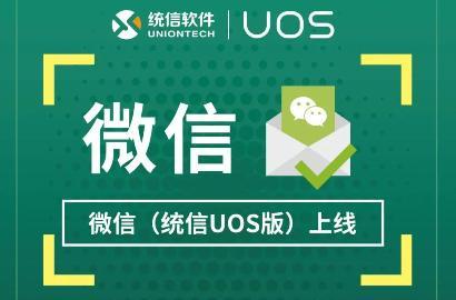 微信原生统信 UOS 版上线统信 UOS 应用商店